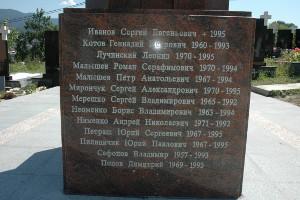 Имена погибших русских добровольцев на памятнике