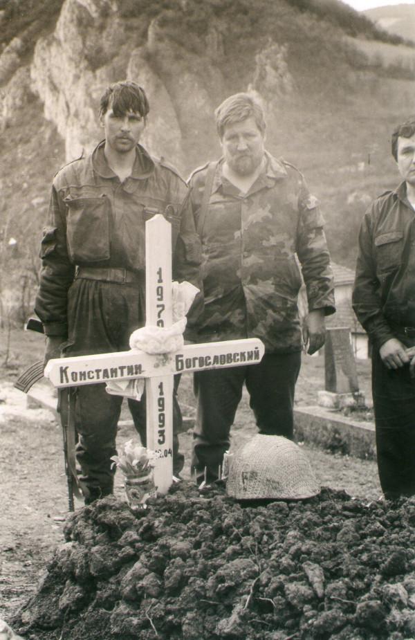 Могила погибшего русского добровольца Константина Богословского на «военном» кладбище Вишеграда в апреле 1993 года