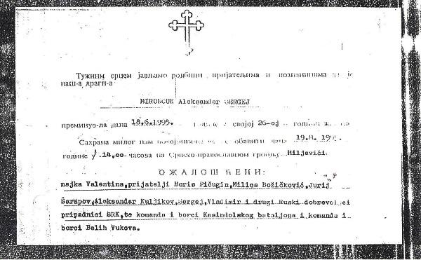 Обьявление о времени и месте похорон русского добровольца из Одессы Сергея Мирончука погибшего в 1995 году под Сараево