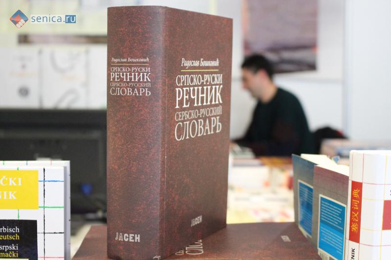 Сербско-русский словарь на книжной ярмарке в Белграде