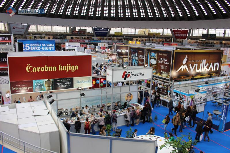 Белградская книжная ярмарка