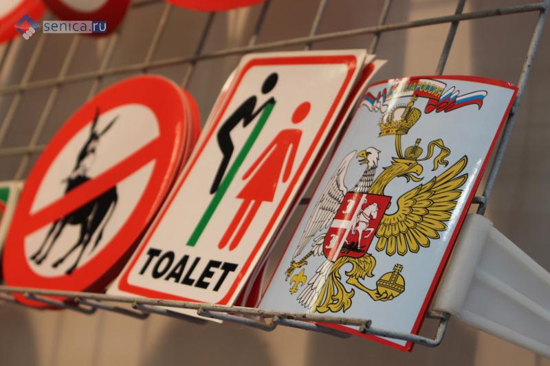 Стоп ослам, туалет, Сербия-Россия