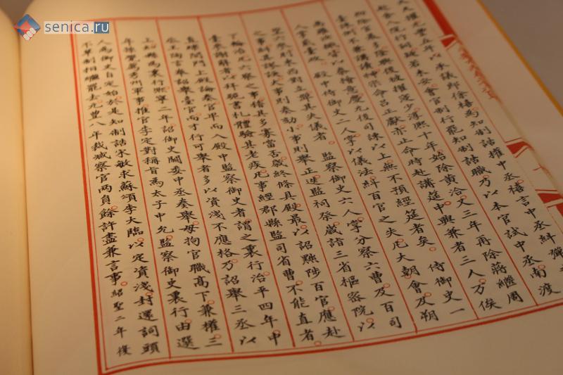 Древняя китайская энциклопедия
