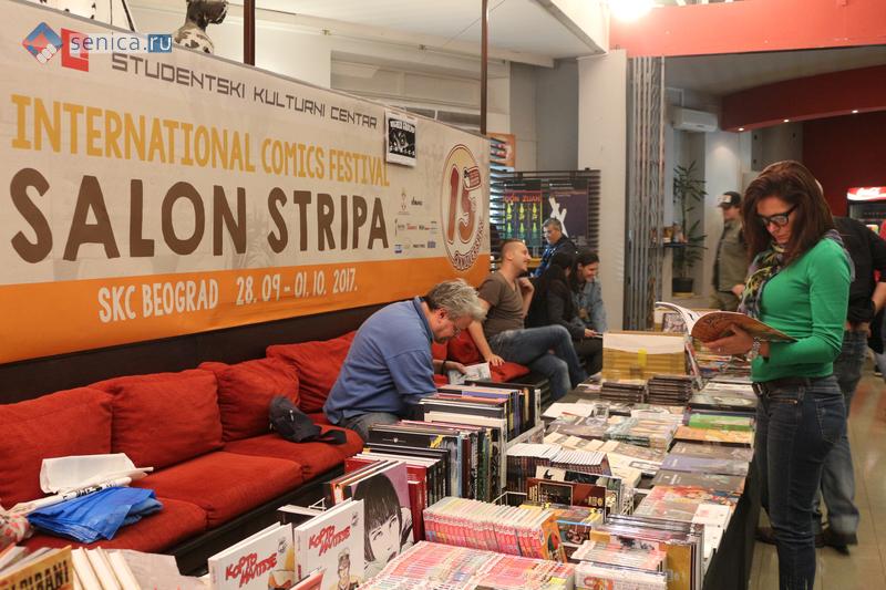 15-й Международный фестиваль комиксов в Белграде