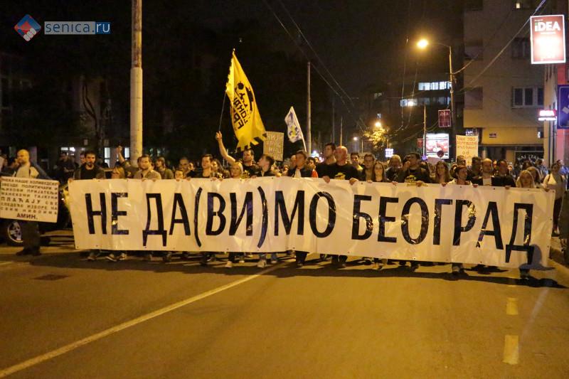 Шестой марш «Не дадим Белград»