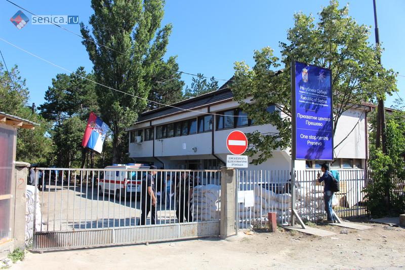 Лагерь беженцев в Прешево