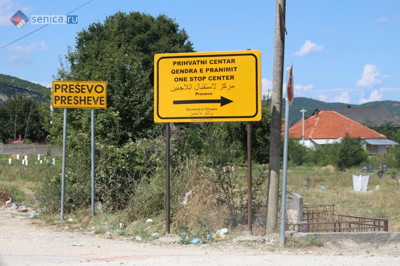 Указатель на Центр приёма беженцев в Прешево