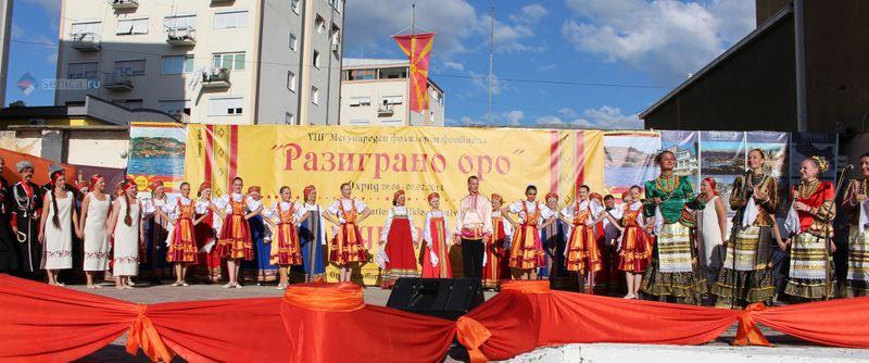 Международный фольклорный фестиваль «Разиграно оро»
