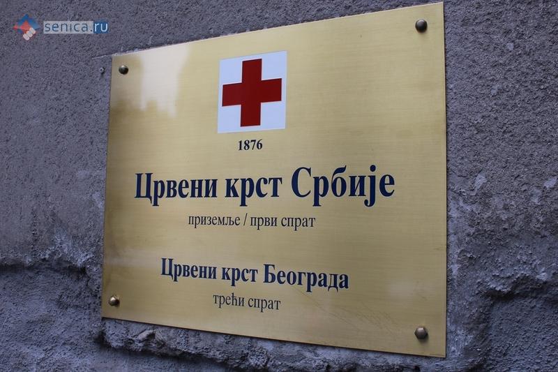 Красный крест Сербии и Белграда в доме на Симиной улице в Белграде