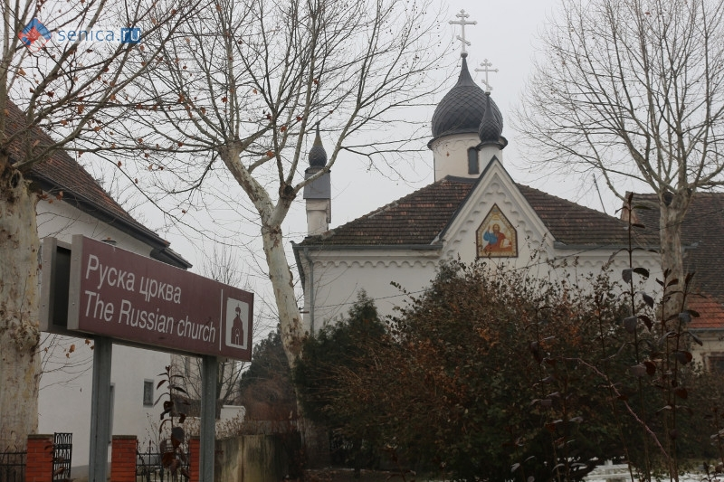 Русская церковь в Бела-Цркве