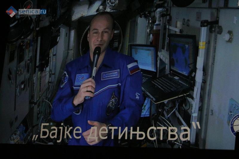 Поздравление космонавта Сергея Рязанского
