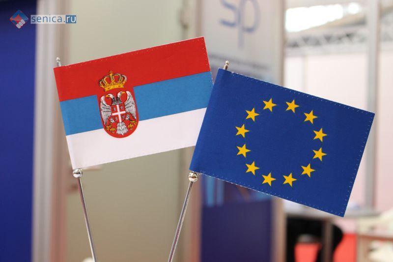 Сербия - Евросоюз