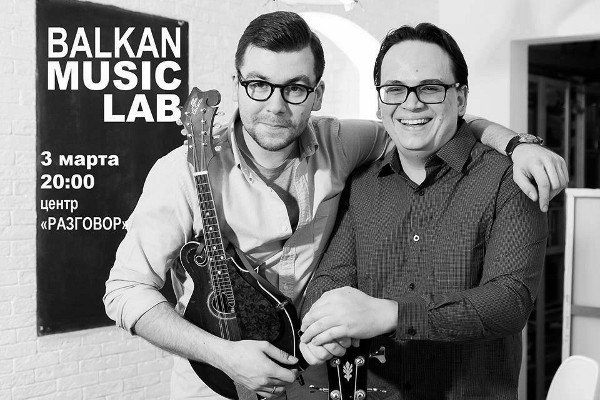 Balkan music lab