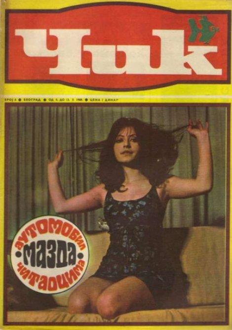 Эротика в социалистической Югославии