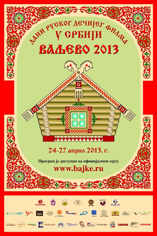 Дни российского детского кино в Сербии Валево 2013