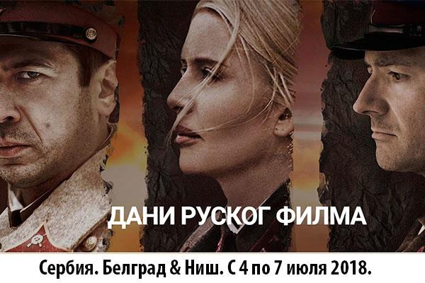 ВСербии пройдут Дни русского фильма
