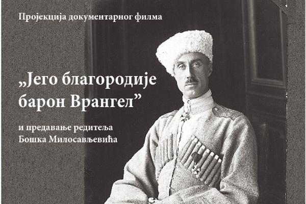 Документальный фильм Бошко Милосавлевича «Его превосходительство генерал барон Врангель»