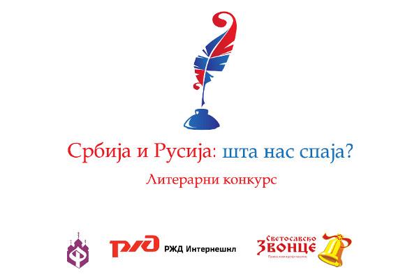 Литературный конкурс «Сербия и Россия: Что нас связывает и объединяет?»