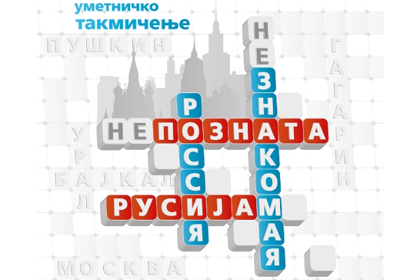 (Не)знакомая Россия