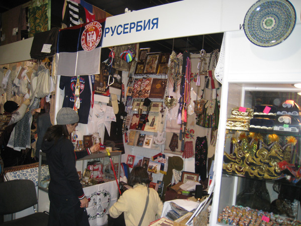 сербские выставки в москве всего, они напрямую