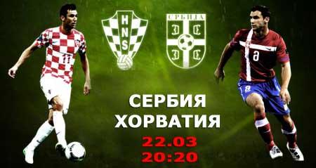 Сербия-Хорватия, футбол