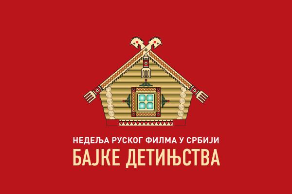 «Сказки детства» в Сербии