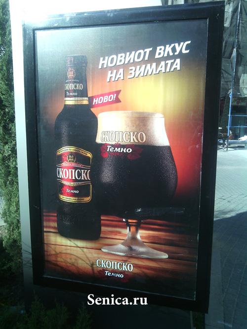 Скопско темно, Скопское темное пиво, Македония, Скопье, пиво, Сеница.ру