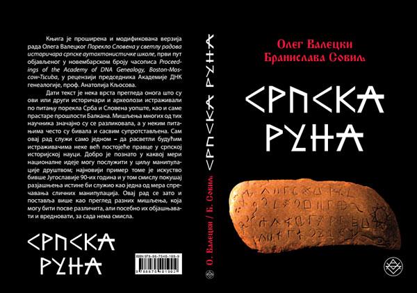 Српска руна, Олег Валецкий, книга, происхождение славян, Сеница.ру